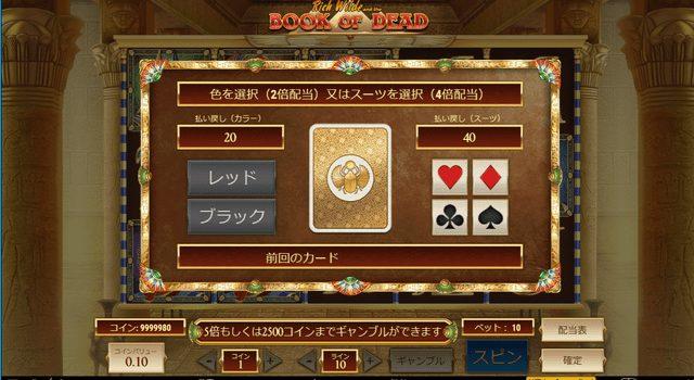 オンラインカジノのスロットのギャンブルモード