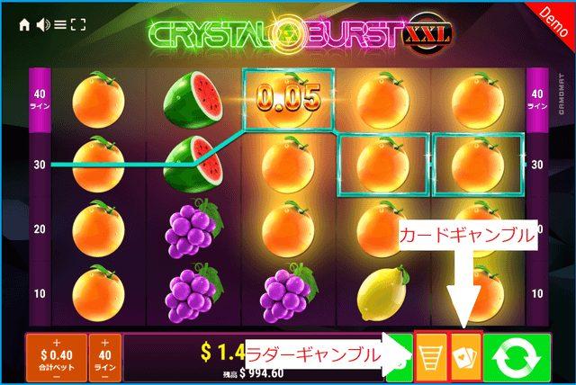 クリスタル・バーストXXLのギャンブルは高配当のチャンス