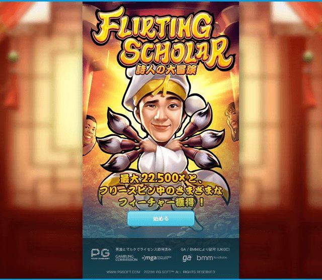 ベラジョンカジノの人気ビデオスロットのフラーティング・スカラー