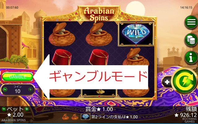 アラビアン・スピンズのギャンブルモードに挑戦