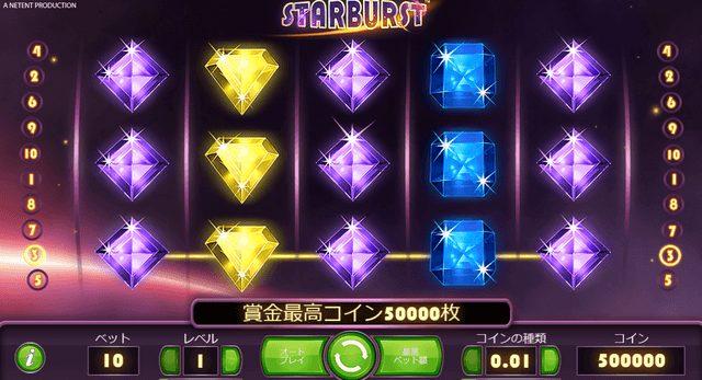 ベラジョンカジノでプレイできるスターバーストは勝ちやすさが魅力