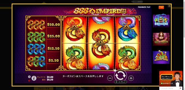 特別リベートボーナスが使えるPragmaticPlay社の『888Empire』