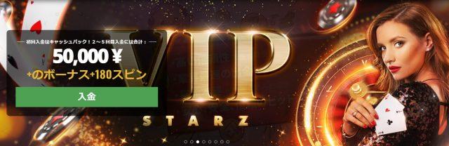 VIPSTARZ