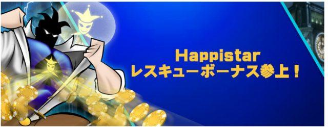 HappiStar(ハッピースター)のレスキューボーナス