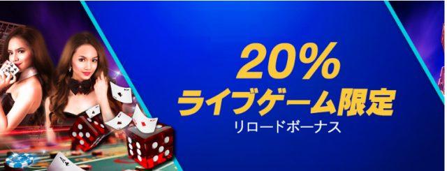 HappiStar(ハッピースター)の20%ライブゲーム限定ボーナス