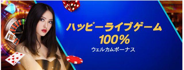 HappiStar(ハッピースター)のハッピーライブゲーム100%ボーナス