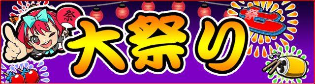 KACHIDOKIのパチスロ風スロット「大祭り」