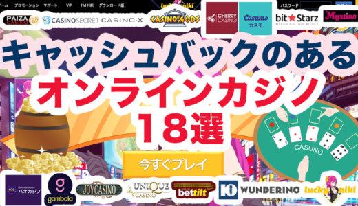 キャッシュバックが貰えるオンラインカジノ【18選】