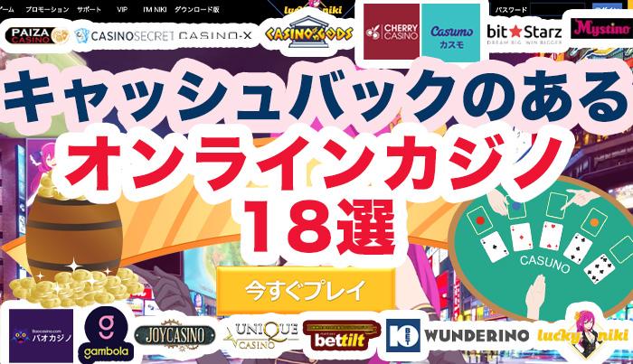 キャッシュバックのあるオンラインカジノ18選