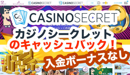 カジノシークレットのキャッシュバック!入金ボーナスなし【2020年最新版】