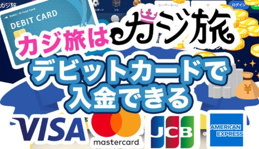 カジ旅はデビットカードで入金方法!JCB非対応・VISA・Master Card対応