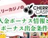 チェリーカジノの初回入金ボーナス情報とボーナス出金条件
