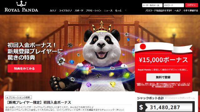 ロイヤルパンダの新規入金ボーナス