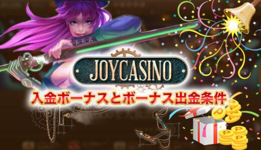 ジョイカジノの入金ボーナスと出金条件(賭け条件)【2021年最新版】