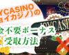 ジョイカジノの入金ボーナスとボーナス出金条件【2021年最新版】