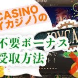 JOYCASINO(ジョイカジノ)の入金ボーナス受け取り方法