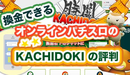 換金できるオンラインパチスロのKACHIDOKIの評判
