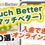 Much Better(マッチベター)入金できるオンラインカジノ【10選】