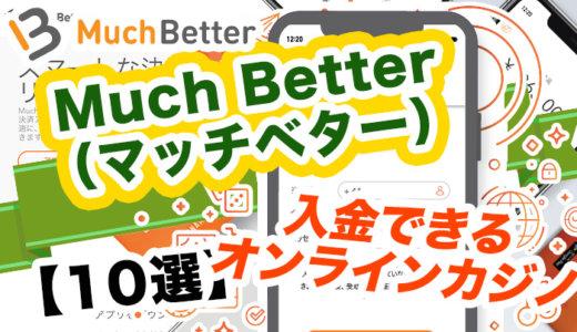 Much Better(マッチベター)で入金できるオンラインカジノ【10選】