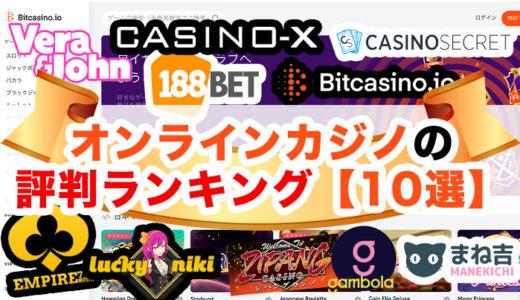 オンラインカジノの評判ランキング【10選】