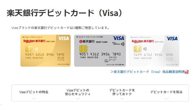 楽天VISAデビットカードはベラジョンカジノに入金できる