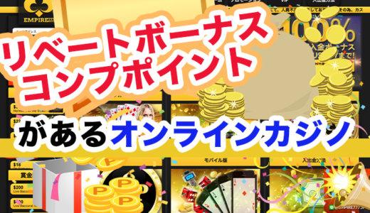 リベートボーナス(コンプポイント)があるオンラインカジノ【13選】