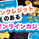 スピンクレジットのあるオンラインカジノ
