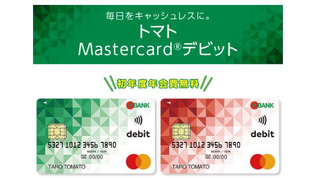 トマト Mastercard デビットカードはベラジョンカジノに入金できる