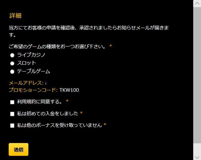 エンパイアカジノのボーナス適応ゲーム選択画面