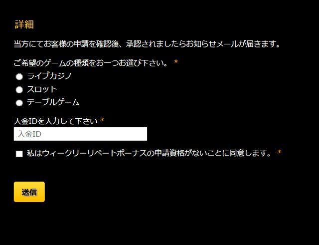 エンパイアカジノのリロードボーナス適応ゲーム選択画面
