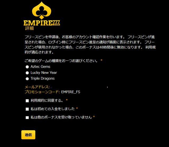 エンパイアカジノのフリースピンボーナス適応ゲーム選択画面