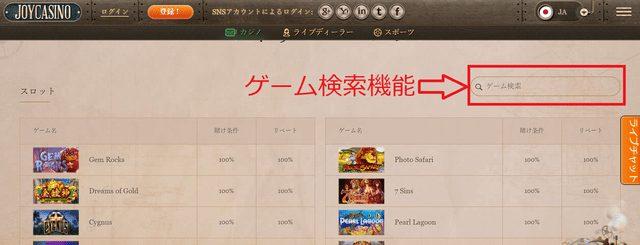 ジョイカジノのゲーム検索