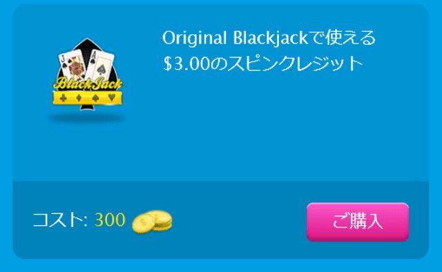 Original Blackjackで使えるスピンクレジット(ベラジョンカジノ)
