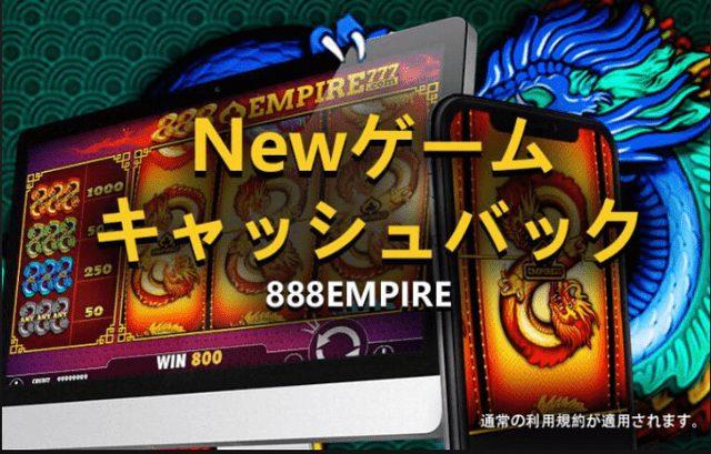 888EMPIREのリベートボーナス