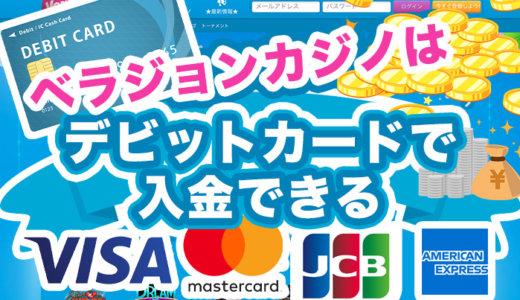 ベラジョンのデビットカードで入金方法!JCB・VISA・MasterCard