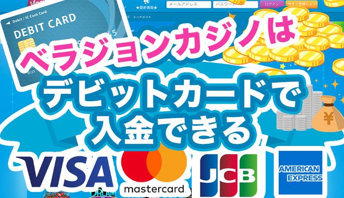 ベラジョンカジノはデビットカードで入金できる