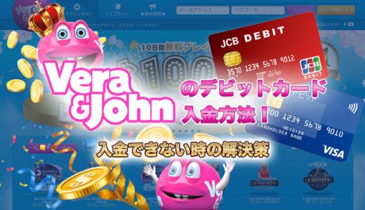 ベラジョンカジノのデビットカード入金方法!入金できない時の解決策