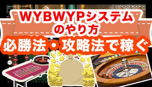 WYBWYPシステムのやり方!必勝法で稼ぐ