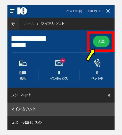 画面右上「入金」ボタンをクリック