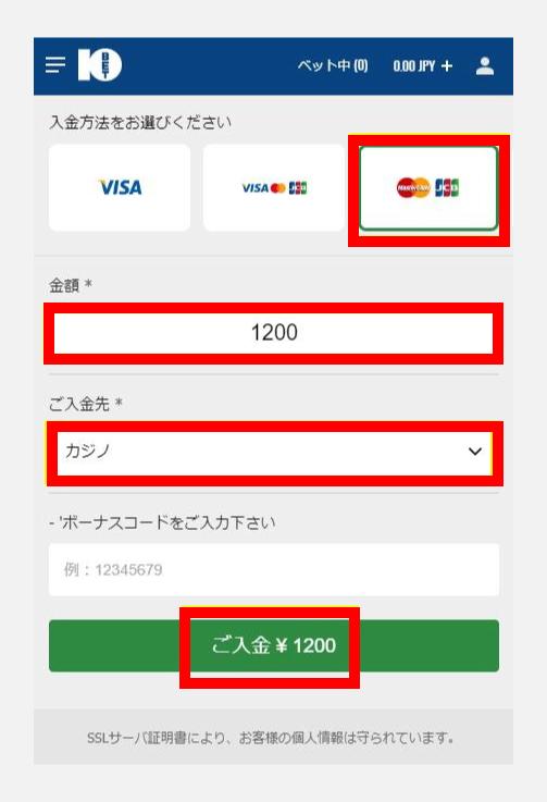 デビットカードのブランドを選択し、入金額を入力