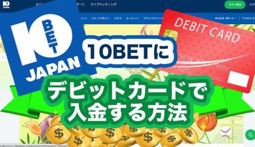 10BETにデビットカードで入金する方法