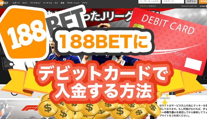 188BETにデビットカードで入金する方法