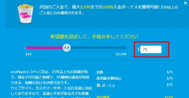 ベラジョンカジノの入金金額選択画面