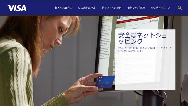 デビットカードの3Dセキュア認証