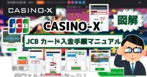 CASINO-X(カジノエックス)にJCBカードで入金する