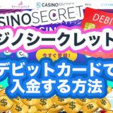 カジノシークレットのデビットカードで入金する方法