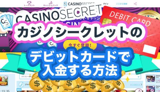 カジノシークレットにデビットカードで入金する方法