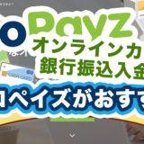 オンラインカジノに銀行振込で入金する方法!ecoPayz(エコペイズ)で簡単入金