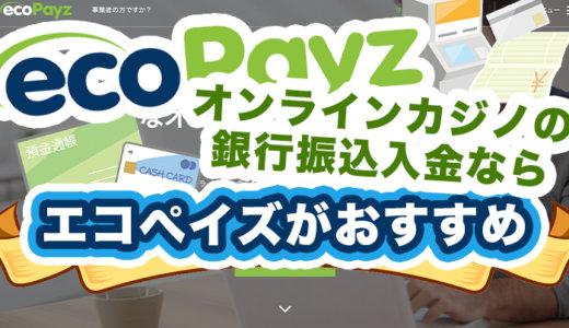 銀行振込で全てのオンラインカジノに入金する方法