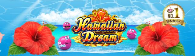 沖スロ風パチスロ「Hawaiian Dream」